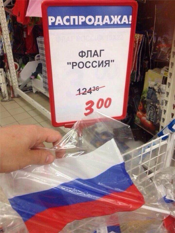 Прикольные картинки с российским флагом