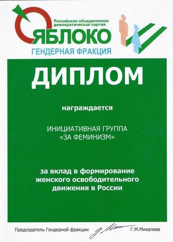 """Дипломы от партии """"Яблоко"""""""