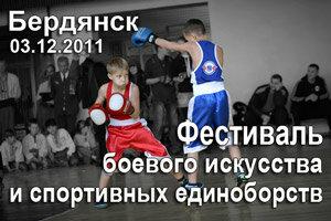 бердянск спорт
