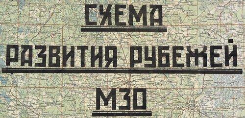 Московский рубеж