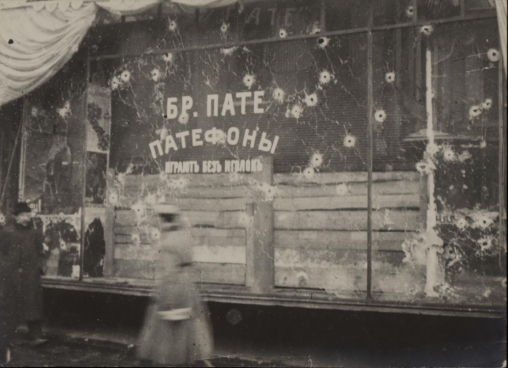 27. Разрушенный магазин