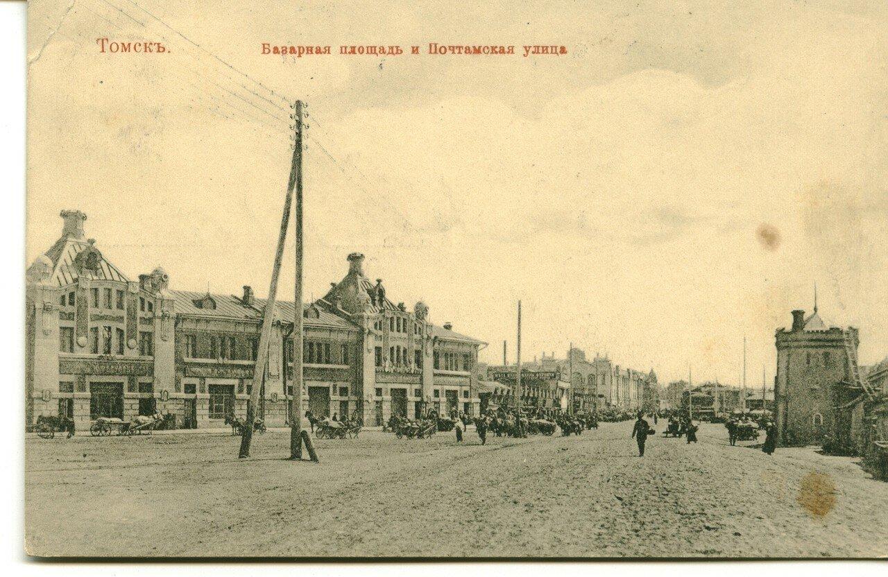 Базарная площадь и Почтамтская улица