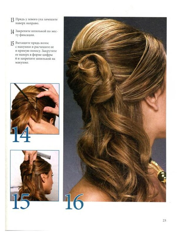 Причёски на каскадную стрижку средней длины своими руками 7