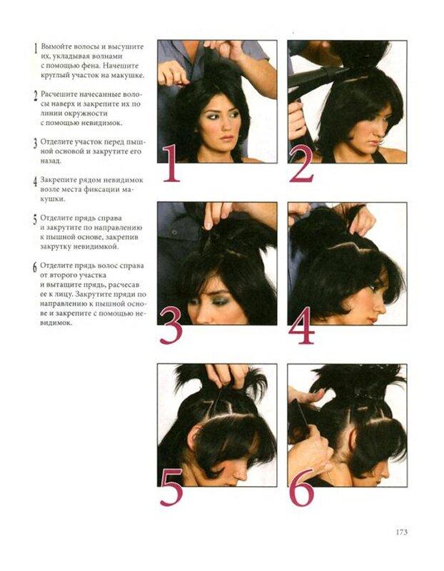 Прическа из волос по плечи пошаговая инструкция7