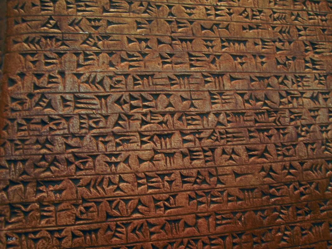 Фрагмент клинописи на слепке крылатого льва из дворца Ашшурназирпала II, IX век до н.э.