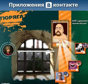 тюряга, вконтакті
