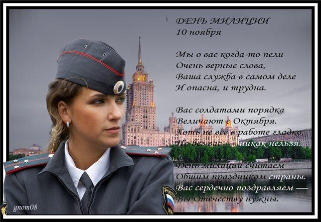 Поздравления женщины с днем милиции