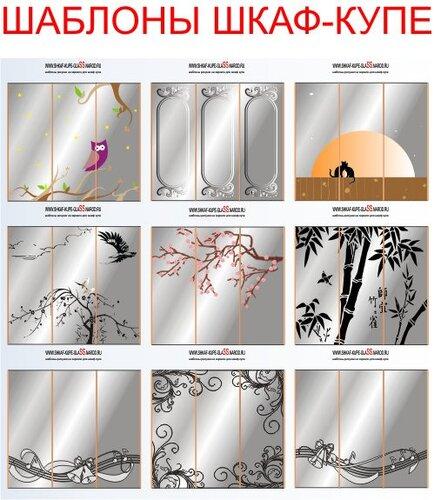 Шаблоны для шкаф-купе, пескоструйные рисунки на зеркале