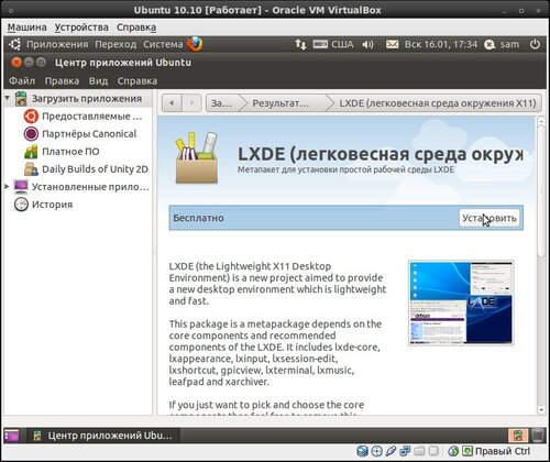 Ubuntu 10.10 [Работает] - Oracle VM VirtualBox_00299.jpeg