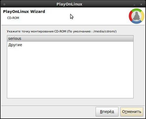 PlayOnLinux_739.jpeg