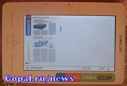 Страничка журнала на экране Teclast K8 в ландшафтном режиме без увеличения