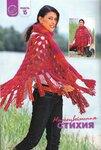 Комментарий: для девочки - Пончо - Схемы вязания.
