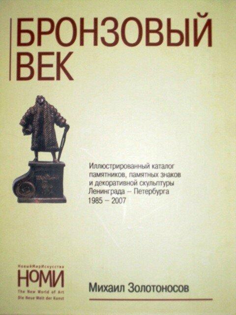 """Обложка книги М. Золотоносова """"Бронзовый век"""""""