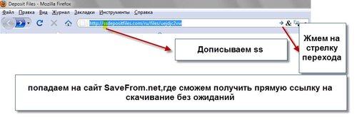 Как скачать с depositfiles бесплатно и на высокой скорости