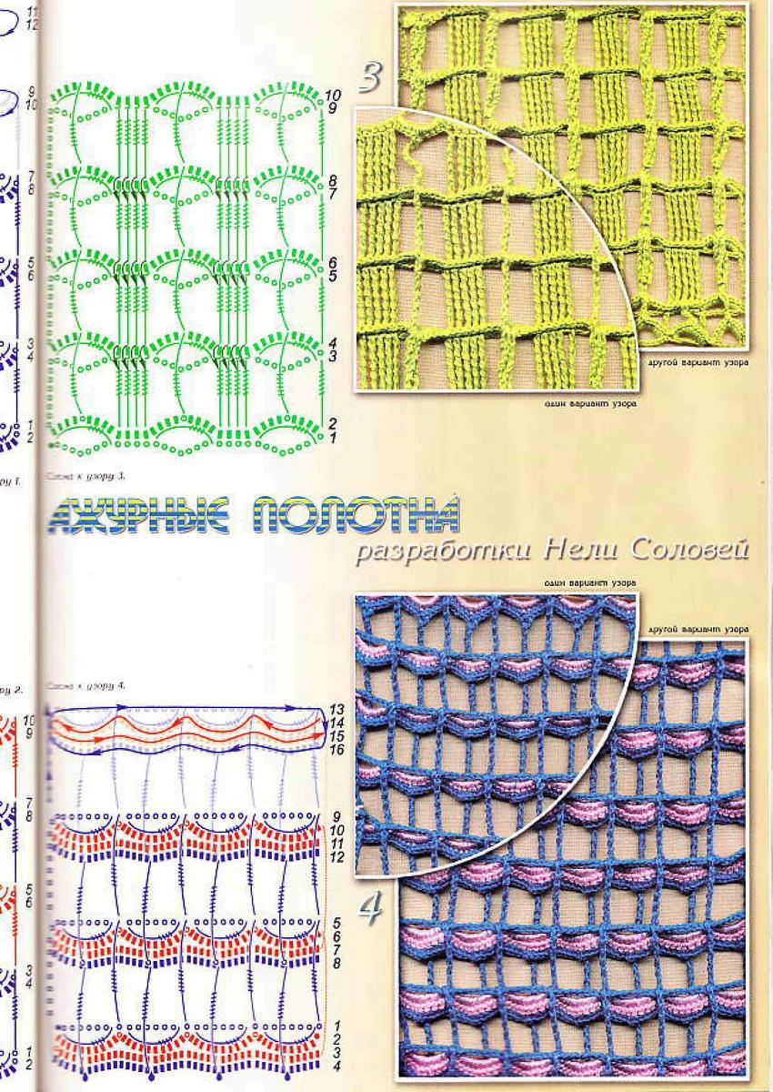 112 Узор ажурная сетка спицами узоры Pinterest Knitting 39