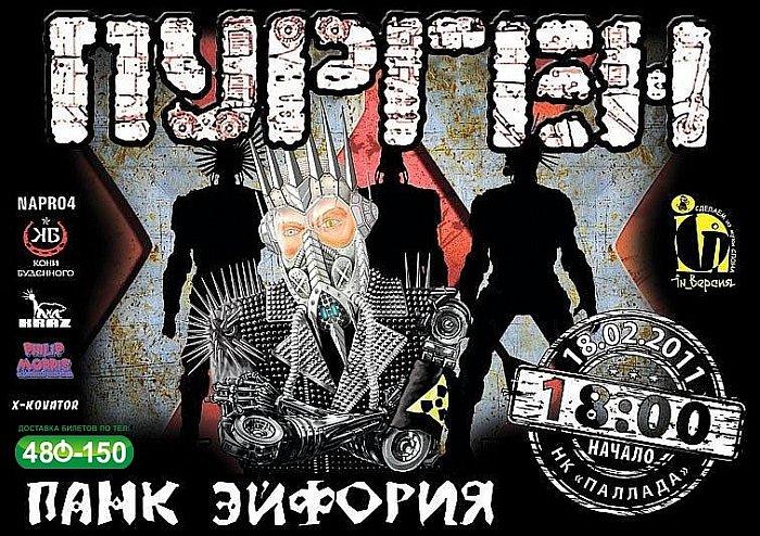 На фестивале «Панк-Эйфория» во Владивостоке выступит группа «Пурген»