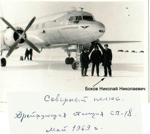 Ил-14 на Северном полюсе