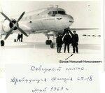 Исторические кадры люди и Ил-14