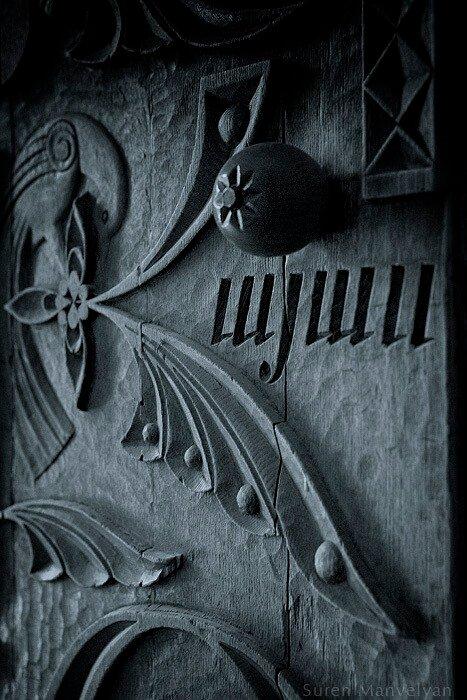 старинные армянские двери