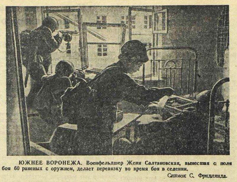 медицина ВОВ, «Красная звезда», 17 сентября 1942 года