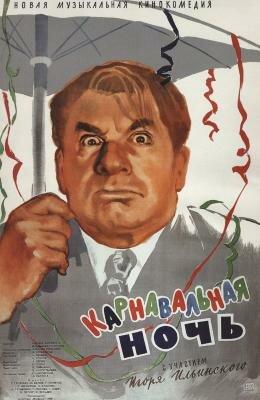 Ильинский, Карнавальная ночь.