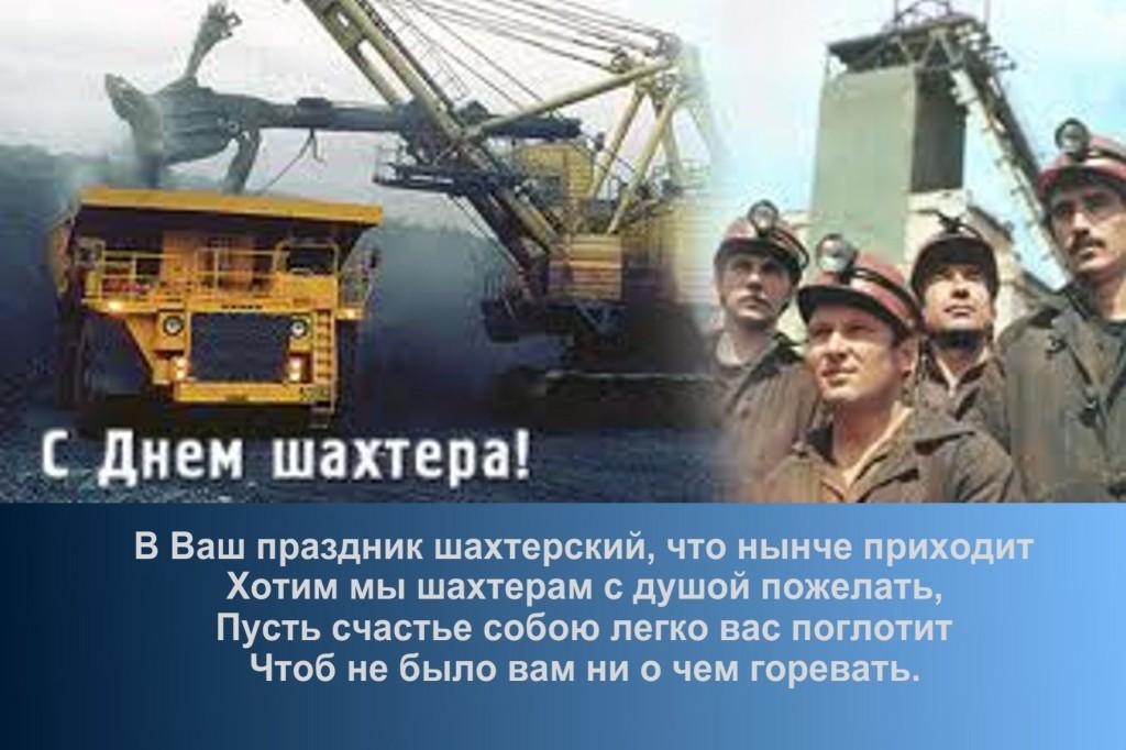 С днем шахтера! Счастья и любви открытки фото рисунки картинки поздравления