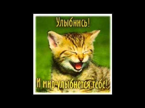 Открытка. Улыбнись и мир улыбнется тебе! С днем улыбки! открытки фото рисунки картинки поздравления