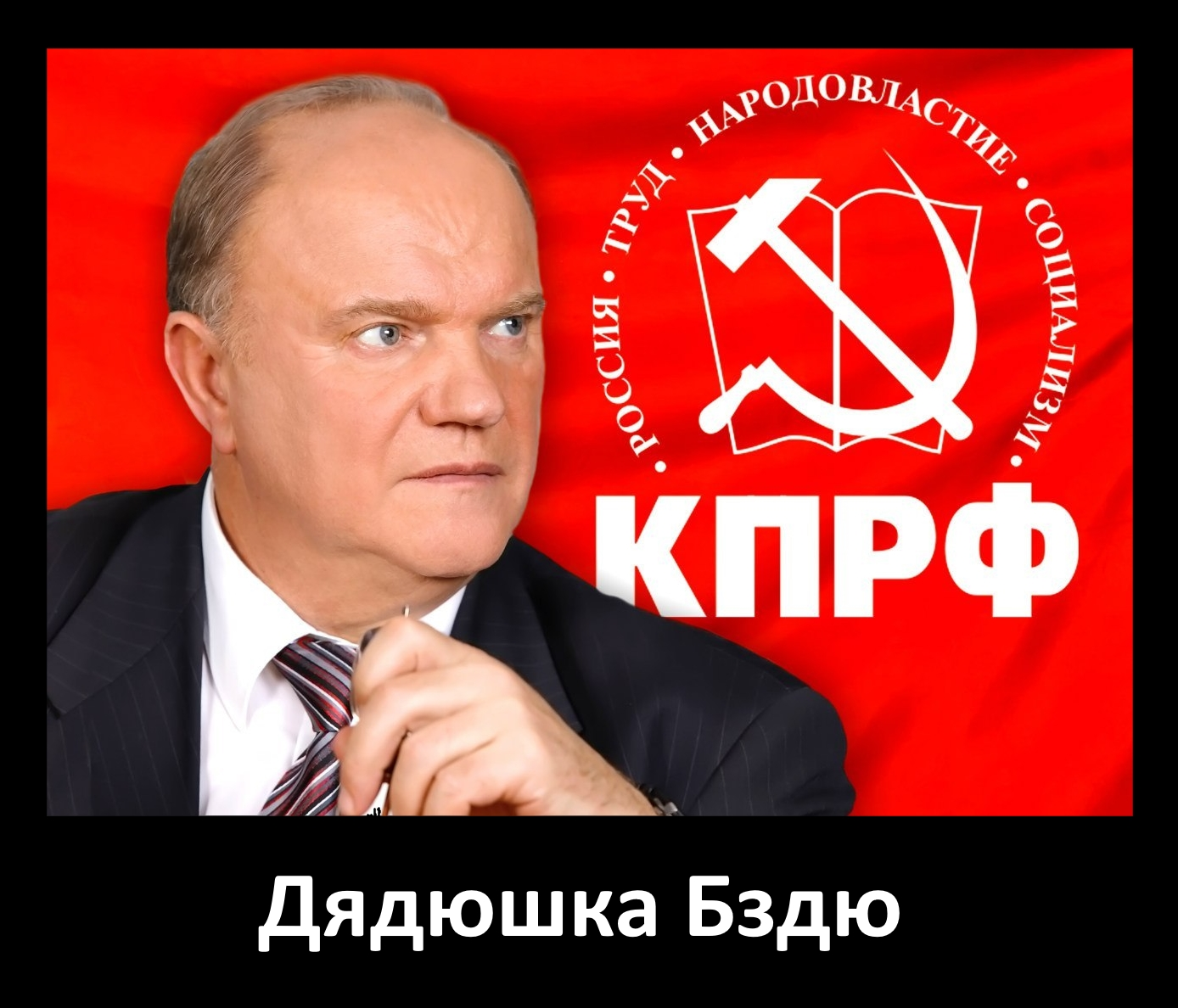 Зюганов_Zyuganov, Дядюшка_Бздю, Uncle_Bzdyu