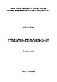 Математико-статистические методы и модели в управлении предприятием, Учебное пособие, Янковой А.Г., 2014
