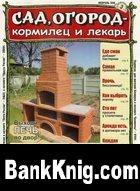 Журнал Сад, огород - кормилец и лекарь № 3 2010 г