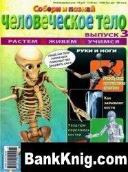Журнал Собери и познай человеческое тело № 3 2010