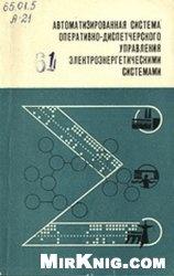 Автоматизированная система оперативно-диспетчерского управления электроэнергетическими системами