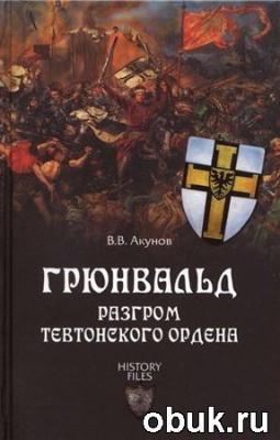 Книга Грюнвальд. Разгром Тевтонского ордена