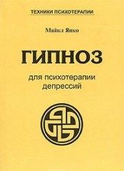 Книга Гипноз для психотерапии депрессий