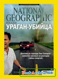 National Geographic №11 (ноябрь 2013) Россия