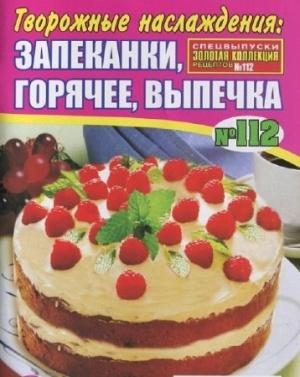 Золотая коллекция рецептов. Спецвыпуск №112, 2013. Творожные наслаждения: запеканки, горячее, выпечка