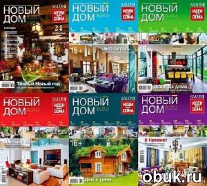 Журнал Новый дом №1-6 (январь-декабрь 2013). Архив 2013