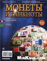 Книга Монеты и Банкноты №-86