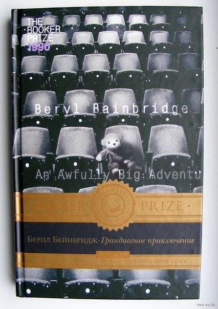 Книга Берил Бейнбридж Грандиозное приключение