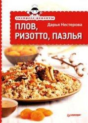 Книга Экспресс-рецепты. Плов, ризотто, паэлья