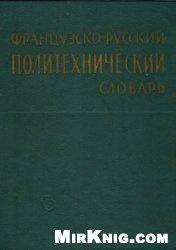 Книга Французско-русский политехнический словарь
