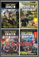 Романов Герман - Сборник произведений (16 книг) fb2 , txt 31Мб