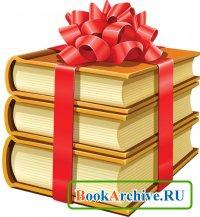 Книга Женские тайны (10 книг)