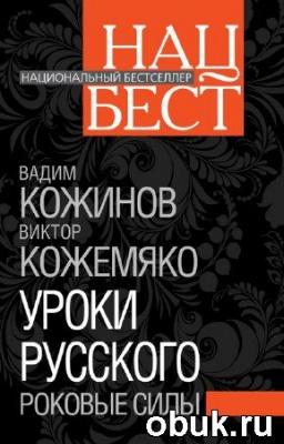 Книга Кожинов В., Кожемяко В. - Уроки русского. Роковые силы