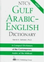 Аудиокнига NTC's Gulf Arabic - English Dictionary