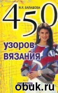 Журнал 450 узоров вязания. Каталог