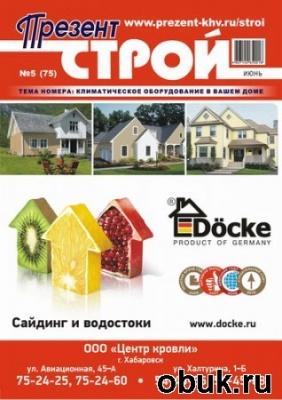 Презент-Строй № 5 2011