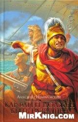 Книга Карфаген должен быть разрушен