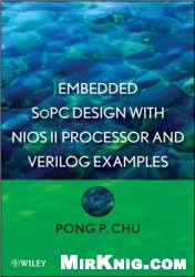 Книга Embedded SoPC design with NIOSII processor and Verilog examples