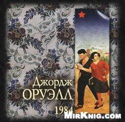 Аудиокнига 1984 (аудиокнига)